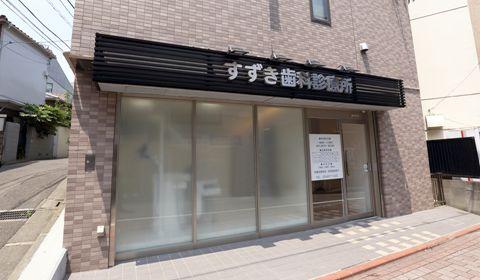 すずき歯科診療所